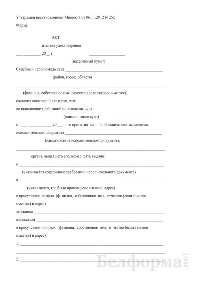 Акт изъятия водительского удостоверения. Страница 1