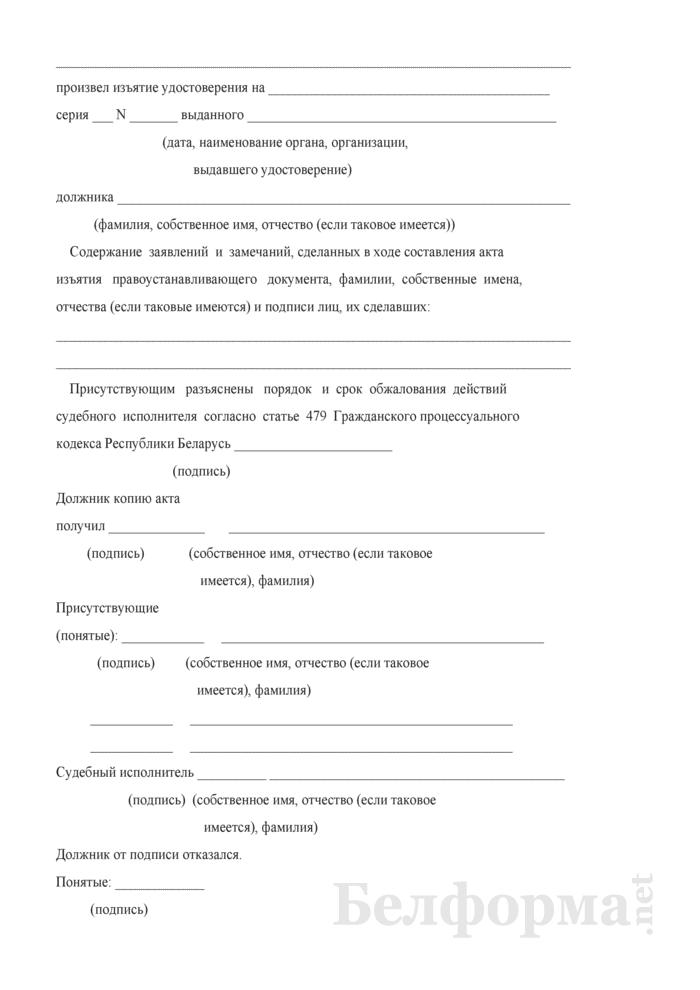 Акт изъятия водительского удостоверения. Страница 2