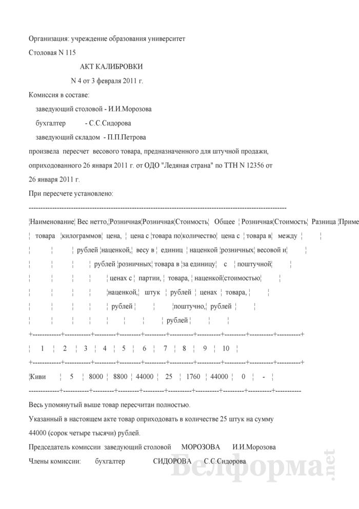 Акт калибровки (Образец заполнения). Страница 1
