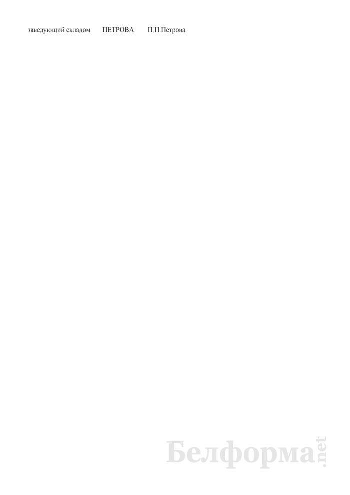 Акт калибровки (Образец заполнения). Страница 2