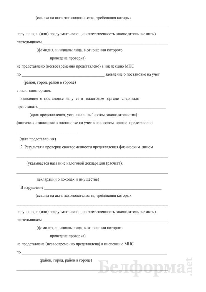 Акт камеральной проверки плательщика (иного обязанного лица) - физического лица, не являющегося индивидуальным предпринимателем. Страница 2