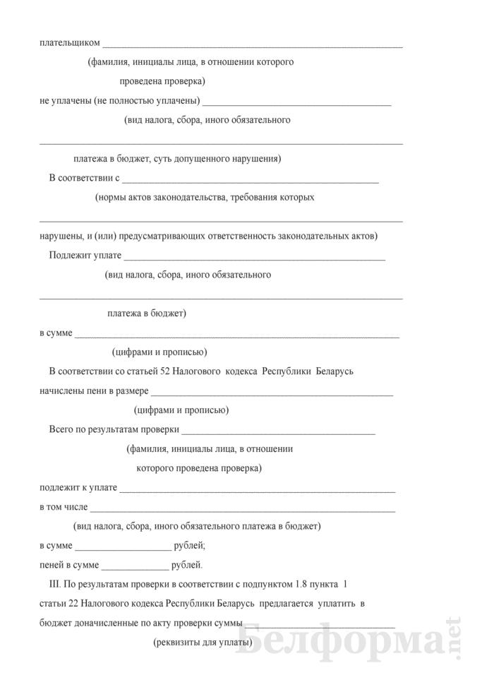 Акт камеральной проверки плательщика (иного обязанного лица) - физического лица, не являющегося индивидуальным предпринимателем. Страница 4