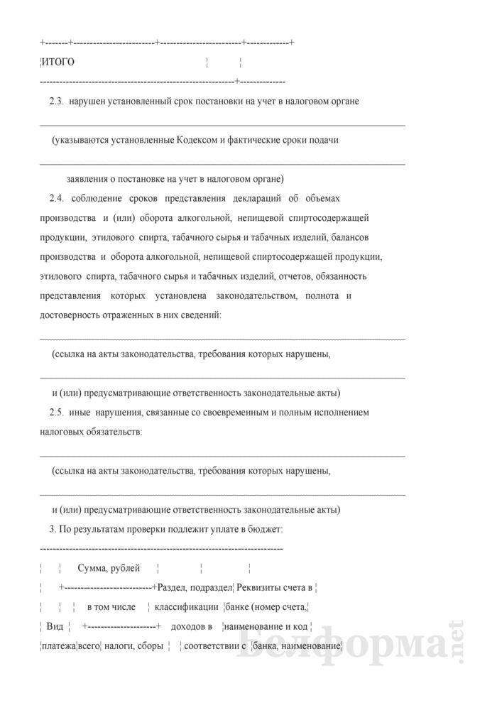 Акт камеральной проверки плательщика (иного обязанного лица) - организации, индивидуального предпринимателя. Страница 3