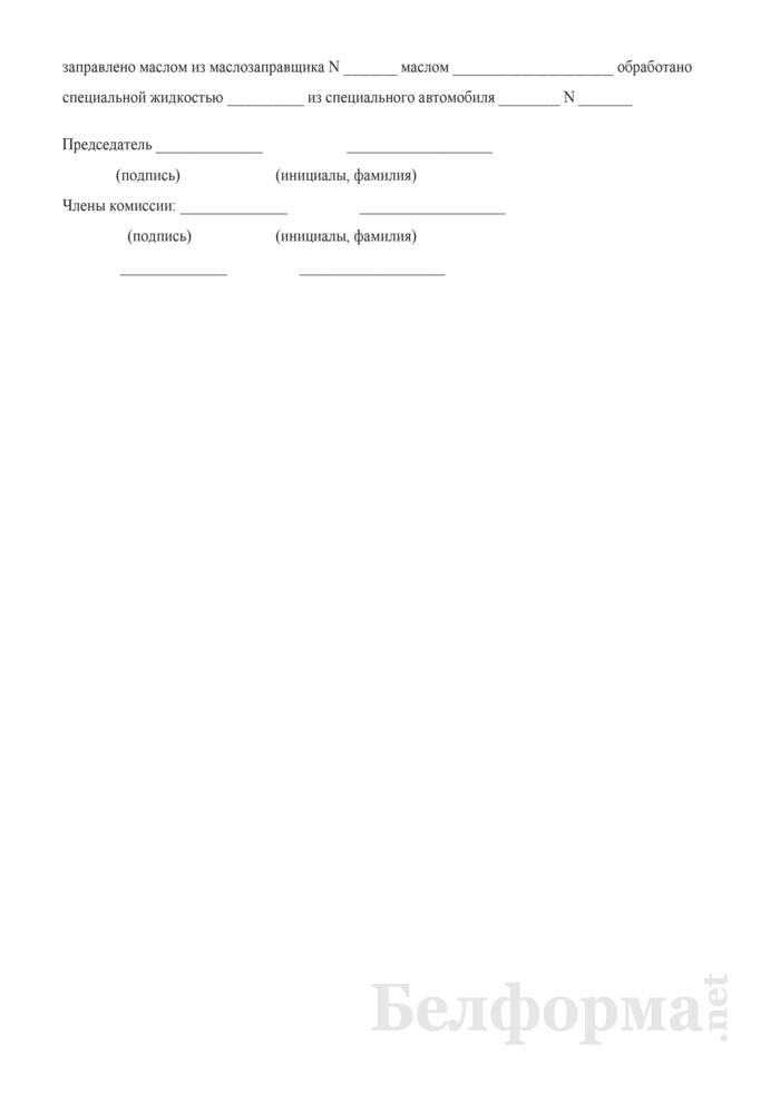Акт комиссования горюче-смазочных материалов и средств заправки. Страница 2