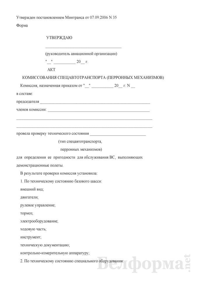 Акт комиссования спецавтотранспорта (перронных механизмов). Страница 1