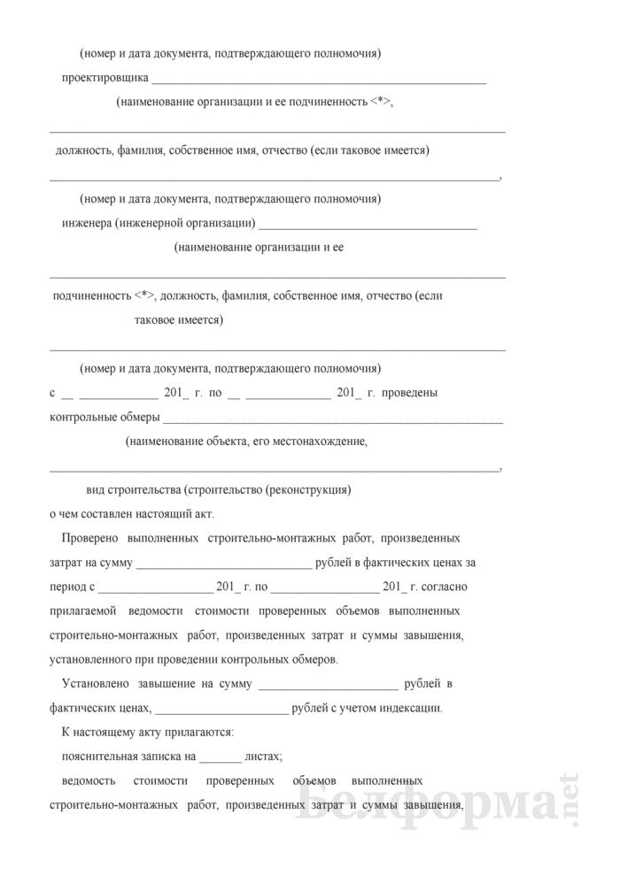 Акт контрольных обмеров. Страница 2