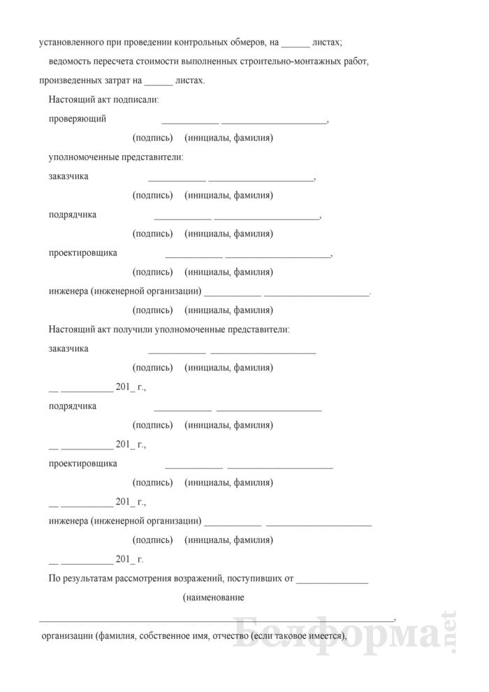 Акт контрольных обмеров. Страница 3