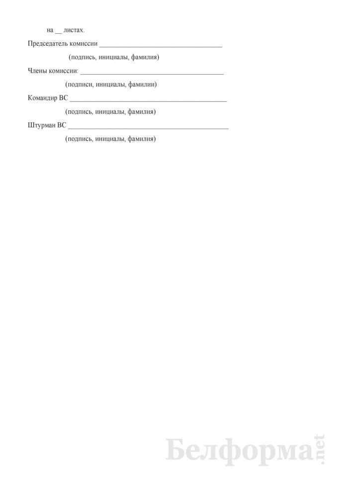 Акт летной проверки авиационной части на аэродроме. Страница 3