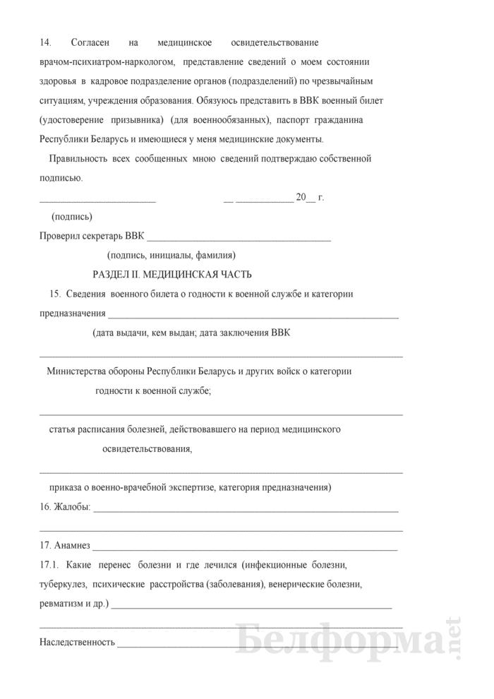 Акт медицинского освидетельствования. Страница 2