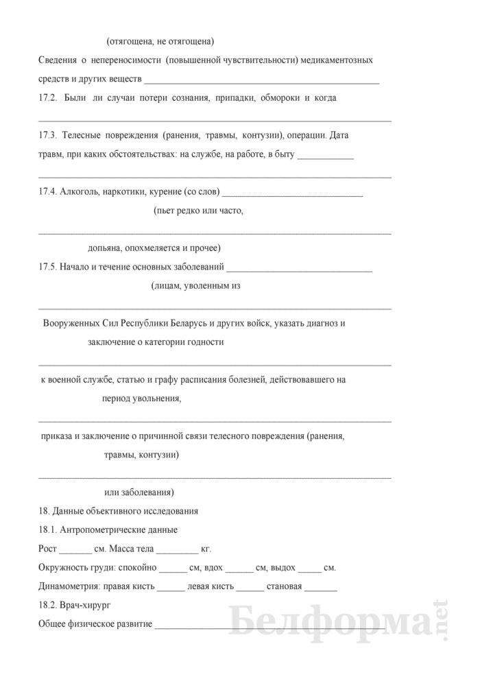 Акт медицинского освидетельствования. Страница 3