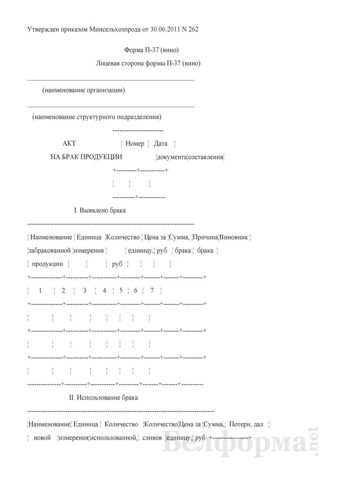 Акт на брак продукции (Форма П-37 (вино)). Страница 1