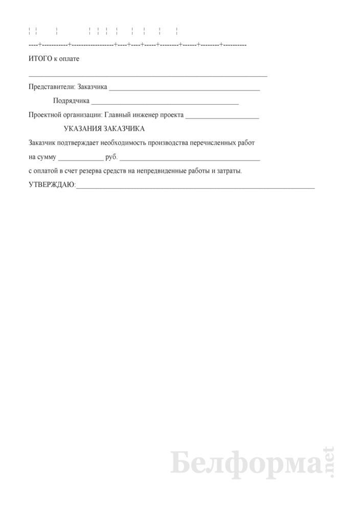 Акт на дополнительные работы. Страница 2