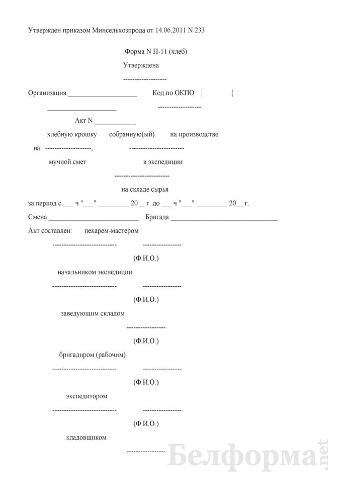 Акт на хлебную крошку (мучной смет), собранную(ый) на производстве (в экспедиции, на складе сырья) (Форма № П-11 (хлеб)). Страница 1