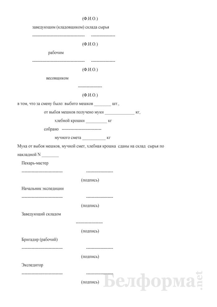 Акт на хлебную крошку (мучной смет), собранную(ый) на производстве (в экспедиции, на складе сырья) (Форма № П-11 (хлеб)). Страница 2