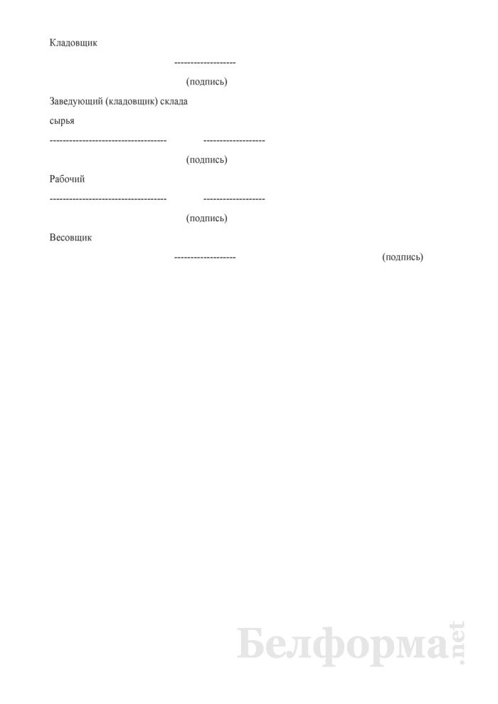 Акт на хлебную крошку (мучной смет), собранную(ый) на производстве (в экспедиции, на складе сырья) (Форма № П-11 (хлеб)). Страница 3
