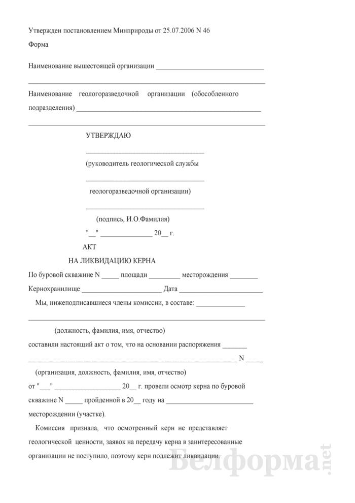 Акт на ликвидацию керна. Страница 1