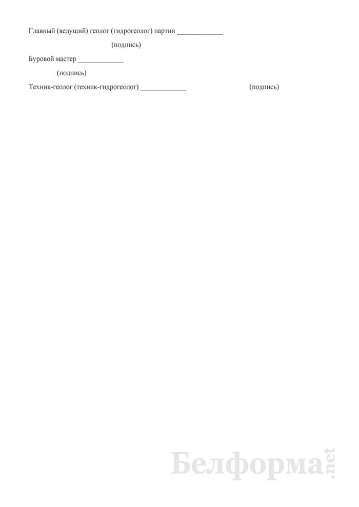 Акт на ликвидацию керна скважины. Страница 2