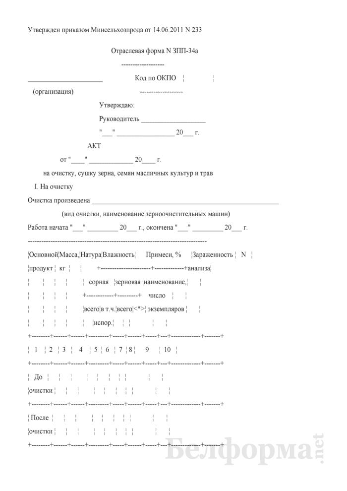 Акт на очистку, сушку зерна, семян масличных культур и трав (Форма № ЗПП-34а). Страница 1