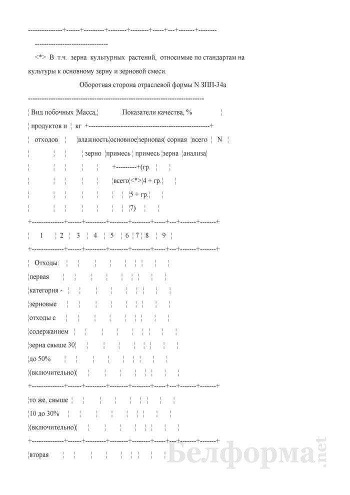 Акт на очистку, сушку зерна, семян масличных культур и трав (Форма № ЗПП-34а). Страница 3