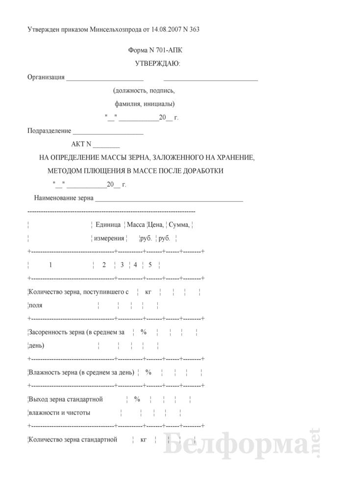Акт на определение массы зерна, заложенного на хранение методом плющения, в массе после доработки. Форма № 701-АПК. Страница 1