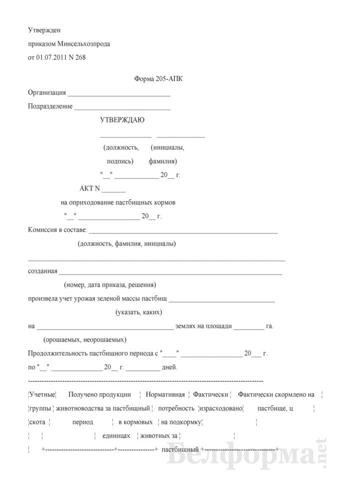 Акт на оприходование пастбищных кормов (Форма 205-АПК). Страница 1