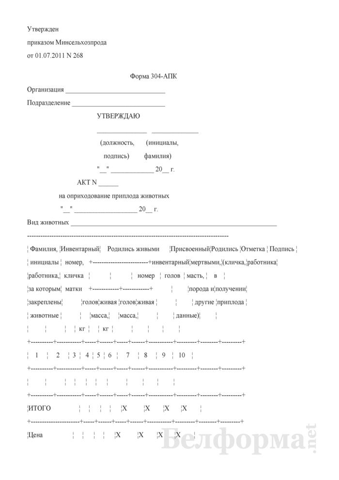 Акт на оприходование приплода животных (Форма 304-АПК). Страница 1