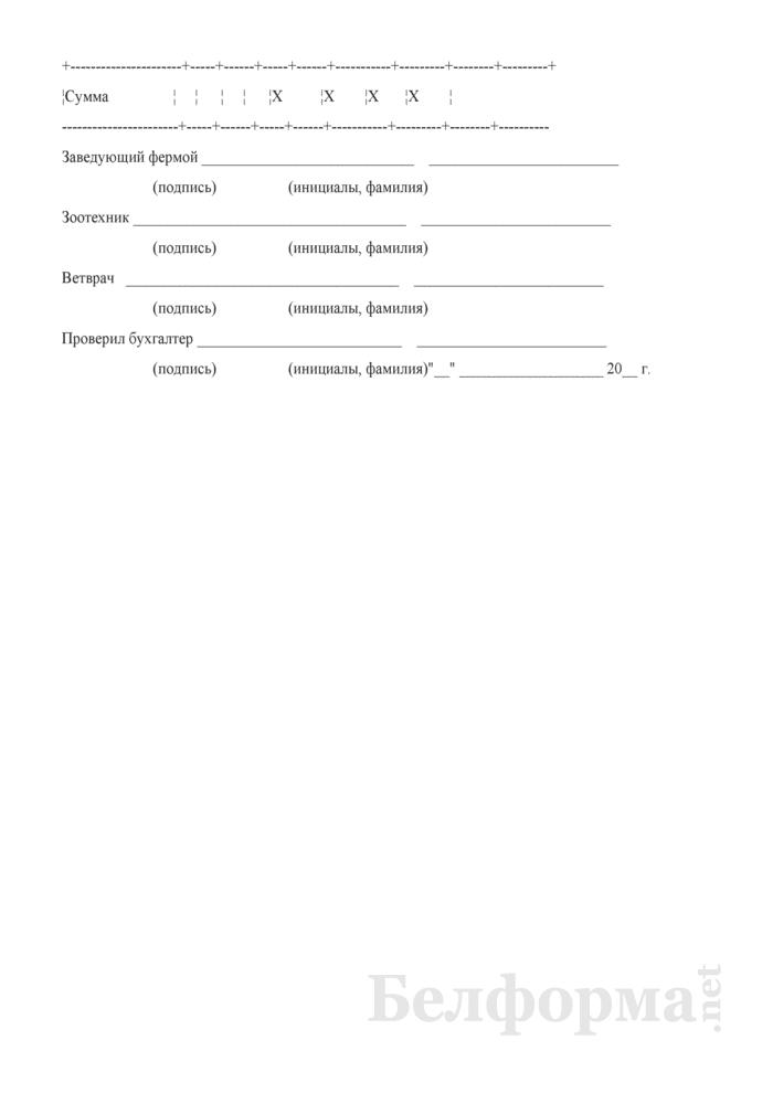 Акт на оприходование приплода животных (Форма 304-АПК). Страница 2