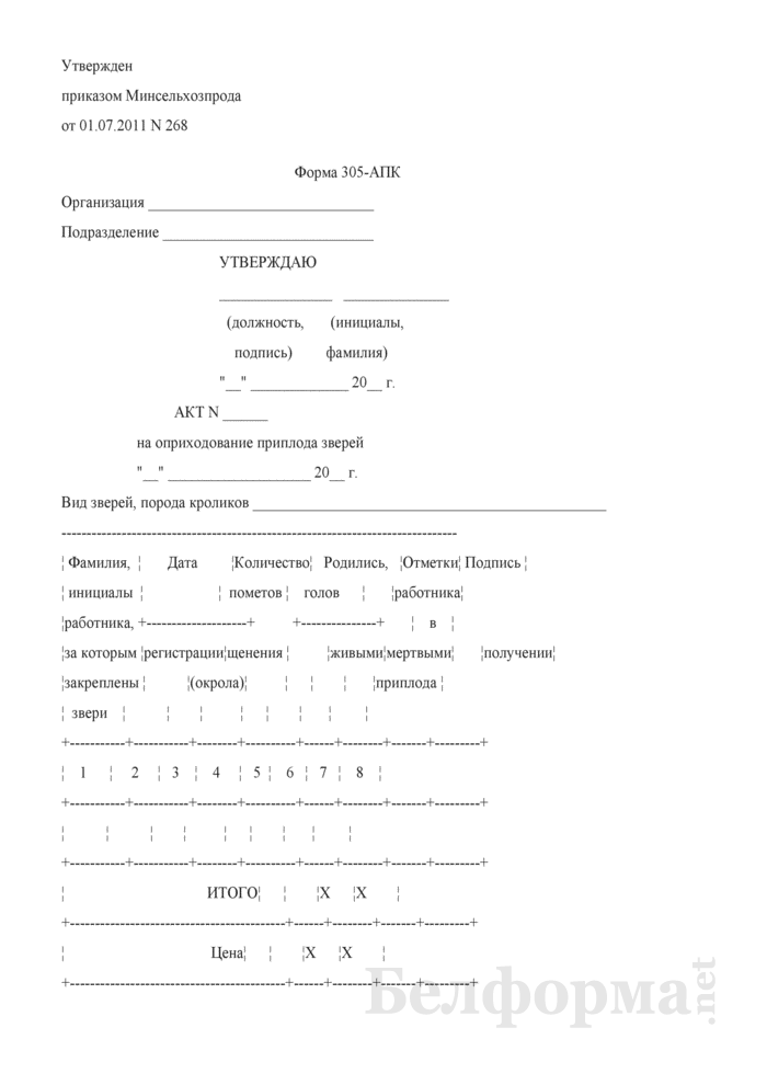 Акт на оприходование приплода зверей (Форма 305-АПК). Страница 1