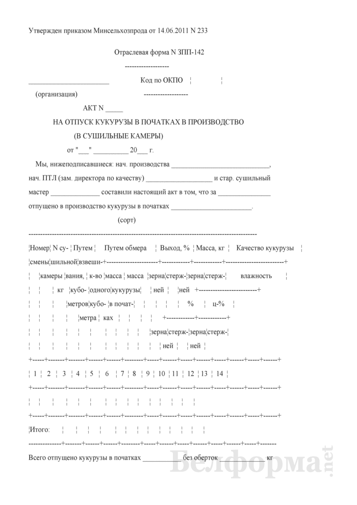 Акт на отпуск кукурузы в початках в производство (в сушильные камеры) (Форма № ЗПП-142). Страница 1