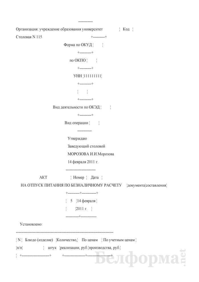 Акт на отпуск питания по безналичному расчету (Образец заполнения). Страница 1
