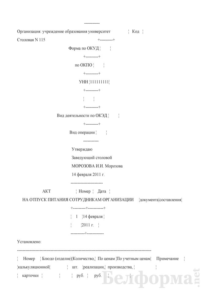Акт на отпуск питания сотрудникам организации (Образец заполнения). Страница 1