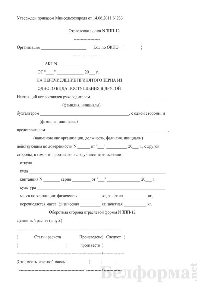 Акт на перечисление принятого зерна из одного вида поступления в другой (Форма № ЗПП-12). Страница 1