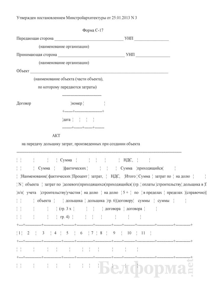 Акт на передачу дольщику затрат, произведенных при создании объекта. Форма С-17. Страница 1