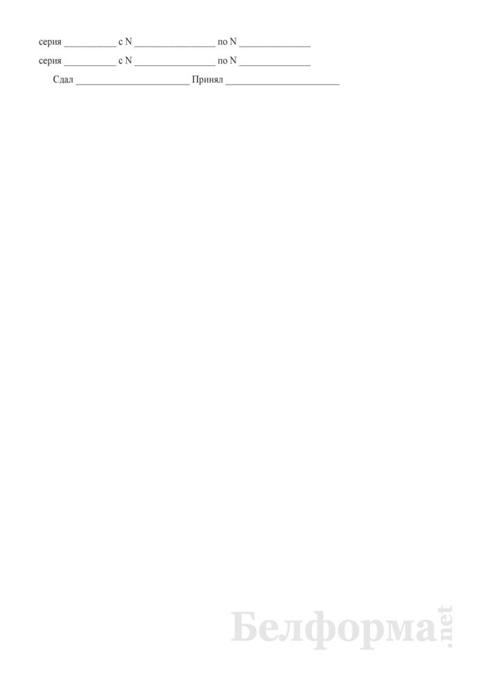 Акт на передачу остатков готовой продукции (Форма № П-23 (хлеб)). Страница 3