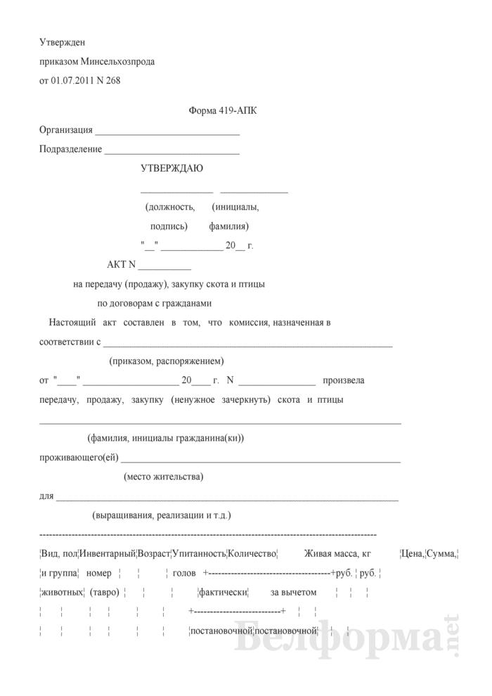 Акт на передачу (продажу), закупку скота и птицы по договорам с гражданами (Форма 419-АПК). Страница 1