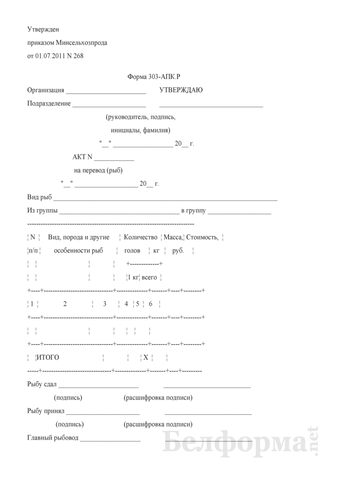 Акт на перевод (рыб) (Форма 303-АПК.Р). Страница 1