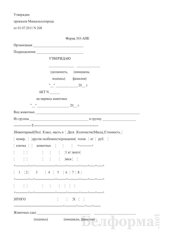 Акт на перевод животных (Форма 303-АПК). Страница 1