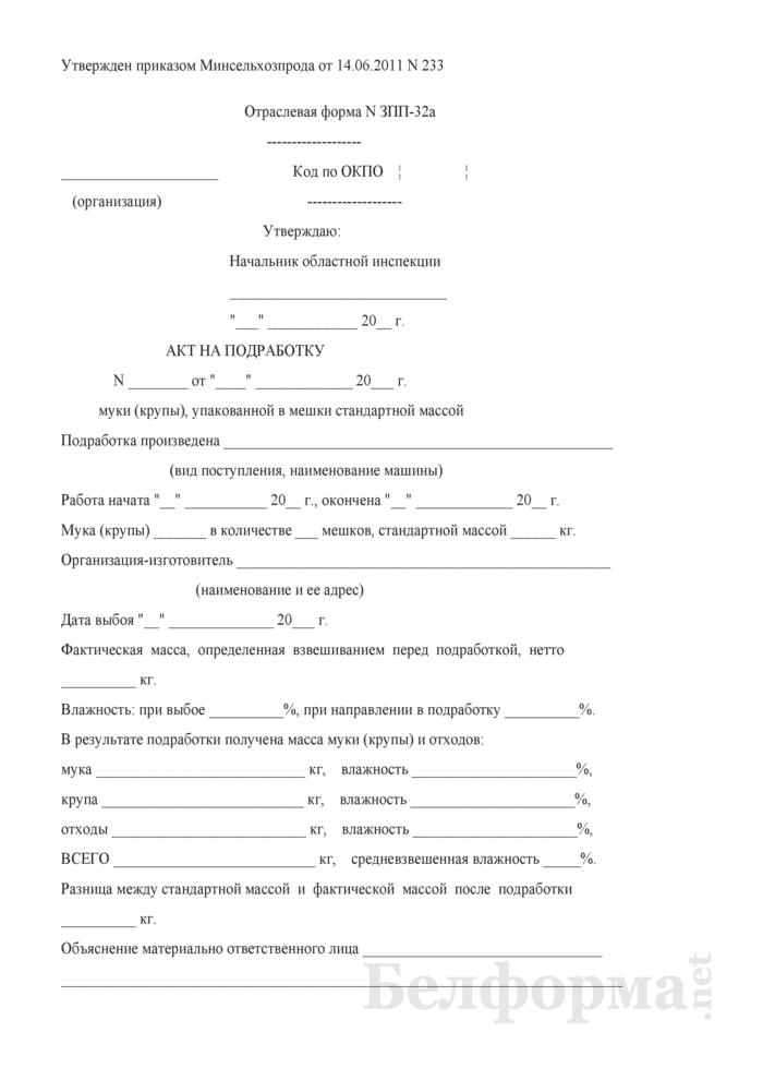 Акт на подработку муки (крупы), упакованной в мешки стандартной массой (Форма № ЗПП-32а). Страница 1