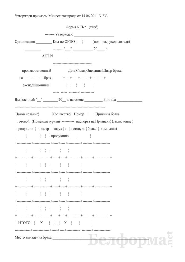 Акт на производственный (экспедиционный) брак (Форма № П-21 (хлеб)). Страница 1