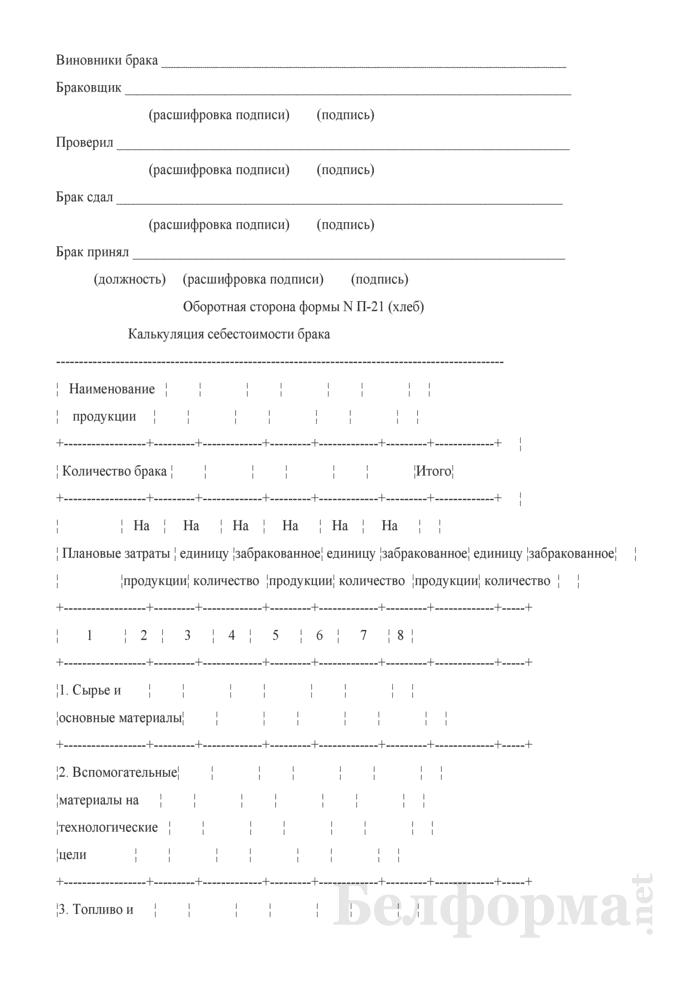 Акт на производственный (экспедиционный) брак (Форма № П-21 (хлеб)). Страница 2