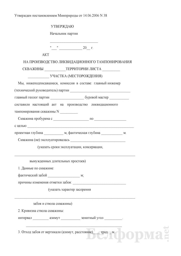 Акт на производство ликвидационного тампонирования скважины территории участка (месторождения). Страница 1