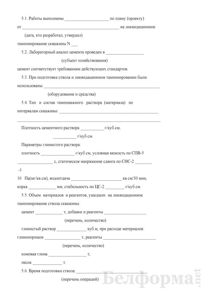 Акт на производство ликвидационного тампонирования скважины территории участка (месторождения). Страница 3