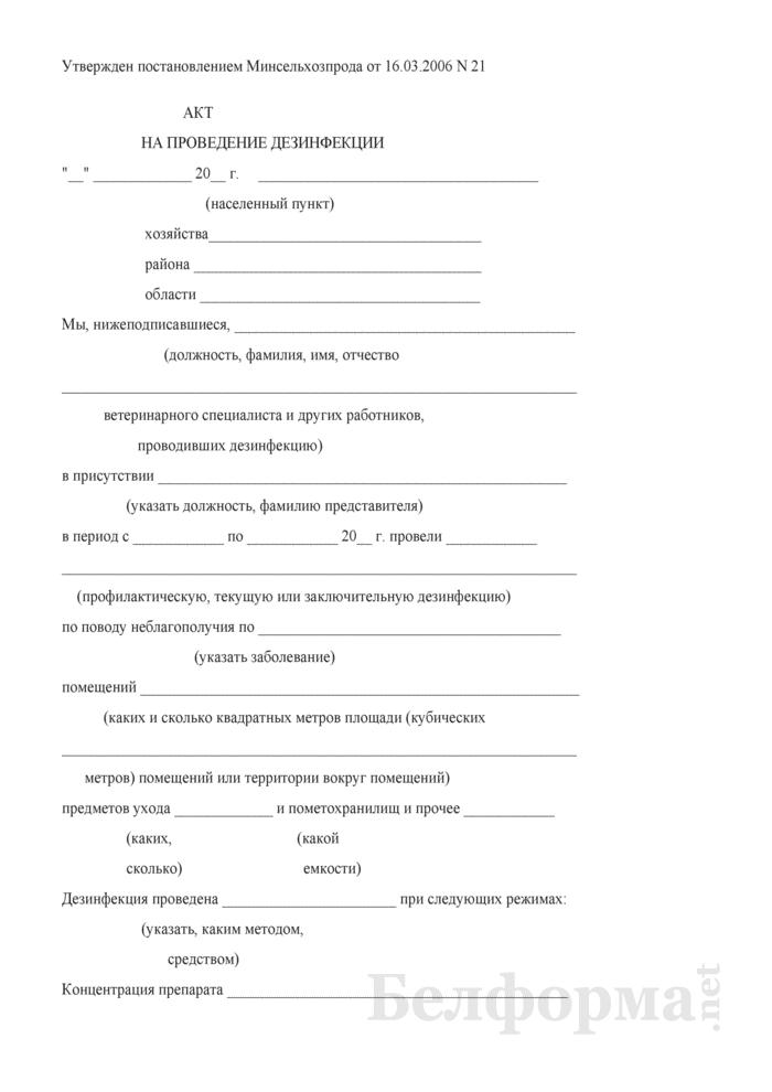 Акт на проведение дезинфекции. Страница 1