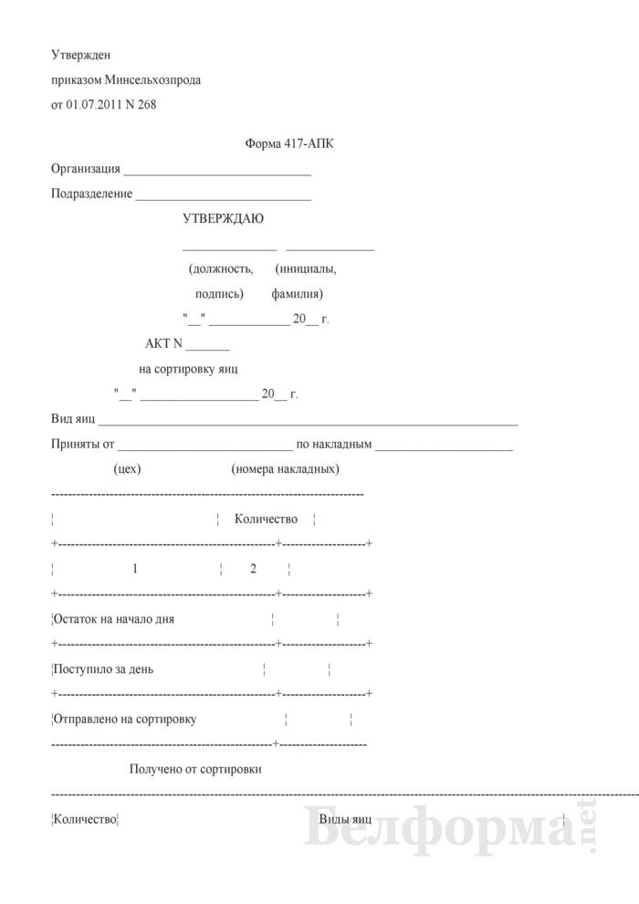 Акт на сортировку яиц (Форма 417-АПК). Страница 1