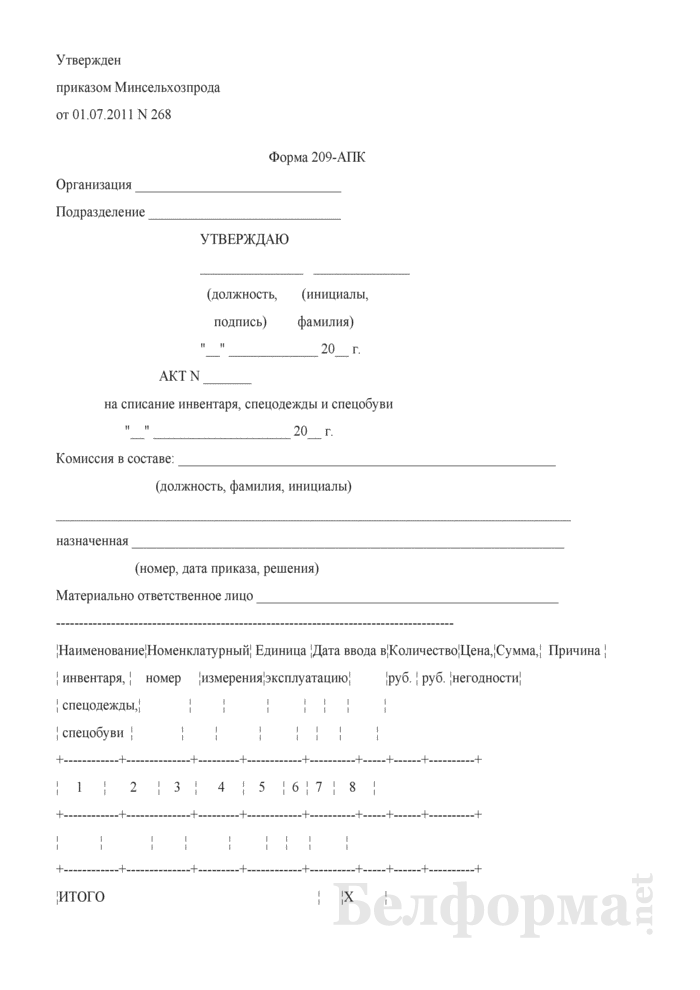 Акт на списание инвентаря, спецодежды и спецобуви (Форма 209-АПК). Страница 1