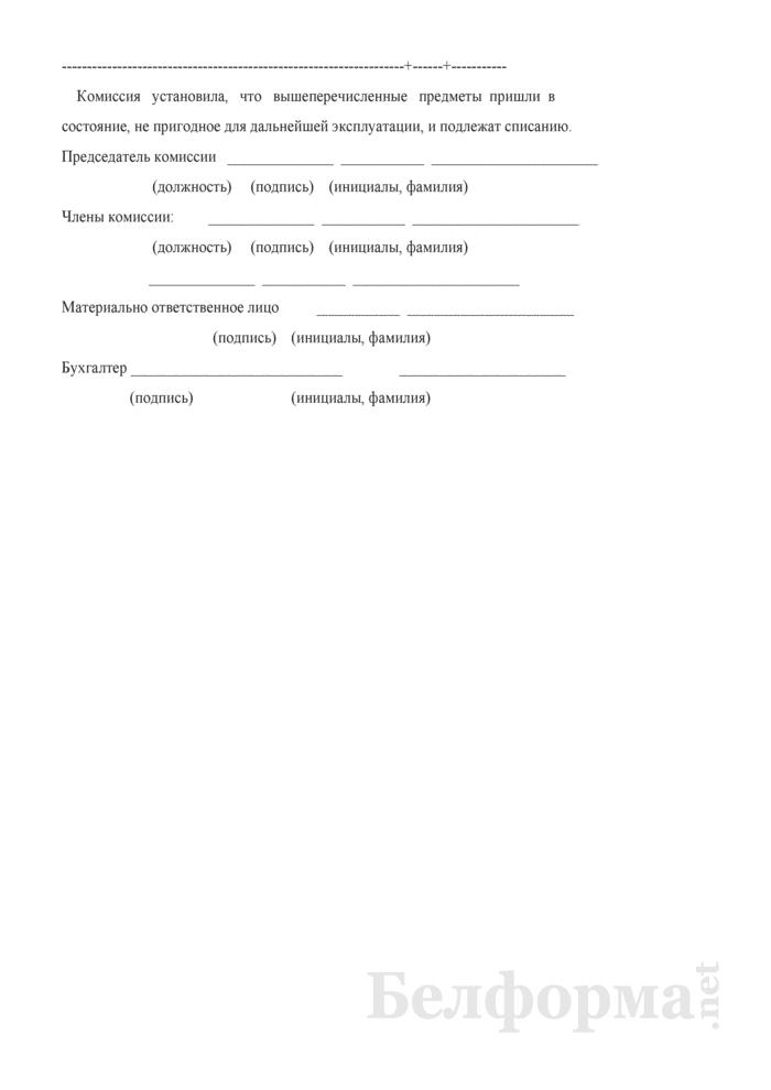 Акт на списание инвентаря, спецодежды и спецобуви (Форма 209-АПК). Страница 2