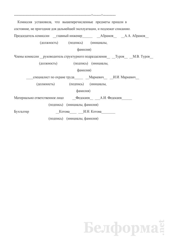 Акт на списание инвентаря, спецодежды и спецобуви (Форма 209-АПК, пример заполнения). Страница 2