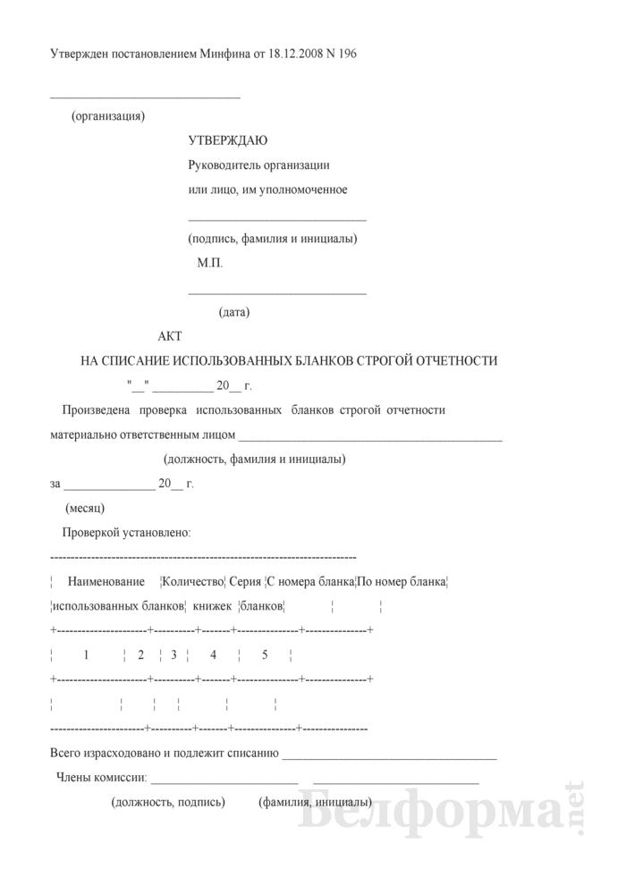 Акт на списание использованных бланков строгой отчетности. Страница 1