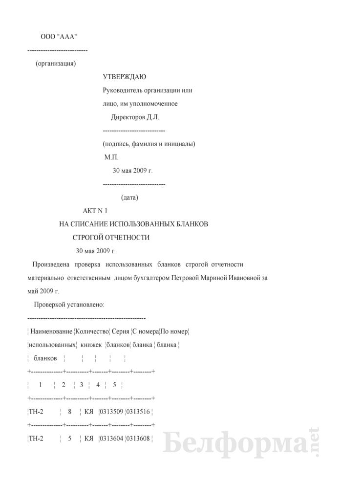 Акт на списание использованных бланков строгой отчетности (Образец заполнения). Страница 1
