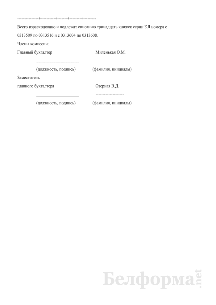 Акт на списание использованных бланков строгой отчетности (Образец заполнения). Страница 2